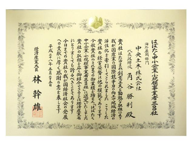 """「""""はばたく""""中小企業・小規模事業者・商店街2016」"""